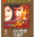 Lankesh Patrike - 2003 Video CD