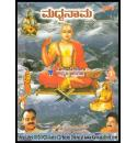 Madhwanama (Dasara Padagalu) - Various Artists MP3 CD
