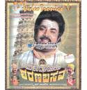 Maha Dasohi Sharana Basava - 1988 Video CD