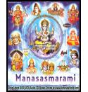 Manasasmarami (Sanskrit Devotional) - Ramu MP3 CD