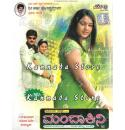 Mandakini - 2008 Audio CD