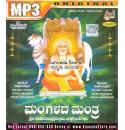 Vol 97-Mangala Mantra - Shri Ragavendra Swamy Songs MP3 CD