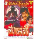 Manjina Tere - 1980 Video CD