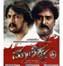 Maanikya - 2014 Audio CD