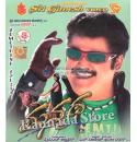Manmatha - 2007 Video CD