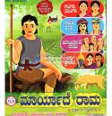 Maryaade Rama (Kannada Animated Stories) Video CD