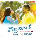 Mast Mohabbat - 2016 MP3 CD