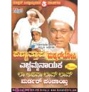 Master Hirannayya Natakagalu Vol 3 MP3 CD