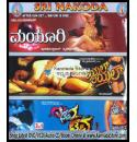 Real Real - Dhava Dhava - Mayuri (Adult) Combo DVD
