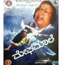 Megha Maale - 1994 Video CD