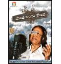 Megha Bantu Megha (Dr Rajkumar Sings for Others) Video Songs DVD