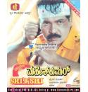 Mr Mahesh Kumar - 1994 Video CD