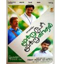 Moondru Per Moondru Kadal - 2013 Audio CD