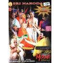 Mouni - 2003 DVD (Award Movie)