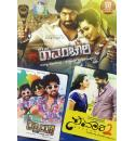 Savari 2 - Mr & Mrs Ramachari - Drama Combo DVD