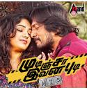 Mudinja Ivana Pudi - 2016 Audio CD (Sudeep)