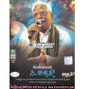 C. Ashwath - Mumbai Live Concert 2 MP3 CD Set