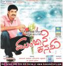 Munjane Kanasu - 2008 (Kannada Album) Audio CD