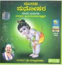 Murali Manohara - Sri Vidyabushana Thirtharu Audio CD
