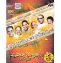 Music Directors Collectors Edition 5 MP3 CDs Set