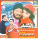 Mutthina Haara - Himapaatha Audio CD
