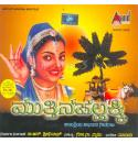 Muttinapallakki (Kannada Folk Songs) Audio CD