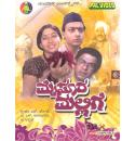 Mysore Mallige - 1992 Video CD