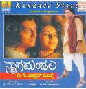 Nagamandala - 1997 Audio CD