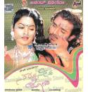 Naanu Neenu Jodi - 2007 Video CD