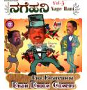 Nage Hani Vol 3 Comedy Drama by Prof Krishnegowda Video CD