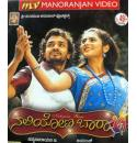 Naliyona Baara - 2011 Video CD