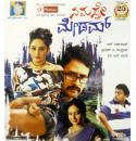 Namasthe Madam - 2014 Video CD