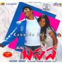 Namma Basava - 2005 Audio CD