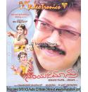 Namyajamanru - 2008 Video CD