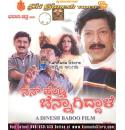 Nan Hendthi Chennagiddale - 2000 Video CD