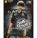 Nanda Loves Nanditha - 2008 Audio CD