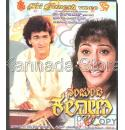 Nanjundi Kalyana - 1989 Video CD