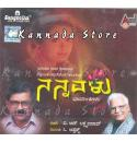 Nannavalu (Bhaavageethe) - C Ashwath Audio CD