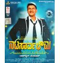 Natasaarvabhowma - 2019 Audio CD