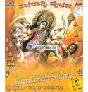 Navaratri Vaibhava - Special 5 MP3 CD Devotional Songs Pack