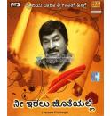 Nee Iralu Joteyalli - Pranaya Raja Srinath Hits MP3 CD