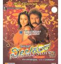 Neelakanta - 2006 Video CD