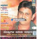 Nenapugala Maathu Madura Ramesh Hits - MP3 CD