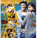 Ninnindale & Puneeth Rajkumar Film Hits Collections MP3 CD