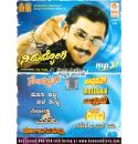 Nirudyogi - 2009 MP3 CD + Other Superhits Songs