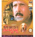 Nishshabda - 1998 Video CD