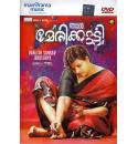 Njan Marykutty - 2018 DD 5.1 DVD