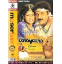Odahuttidavalu - 2006 Video CD