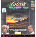 Okuli - Mysore Ananthaswamy Audio CD