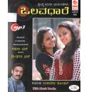 Olavadhare (Bhavageethe from Various Poets) With Karaoke MP3 CD